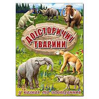 Доісторичні тварини у казках та оповіданнях