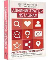Администратор Instagram. Руководство по заработку. Евгений Козлов, Дмитрий Кудряшов