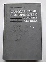 Самодержавие и дворянство в конце ХIХ века Ю.Б.Соловьев