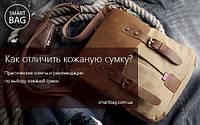 Как отличить кожаную сумку?