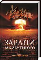 Макс Кідрук: Заради майбутнього