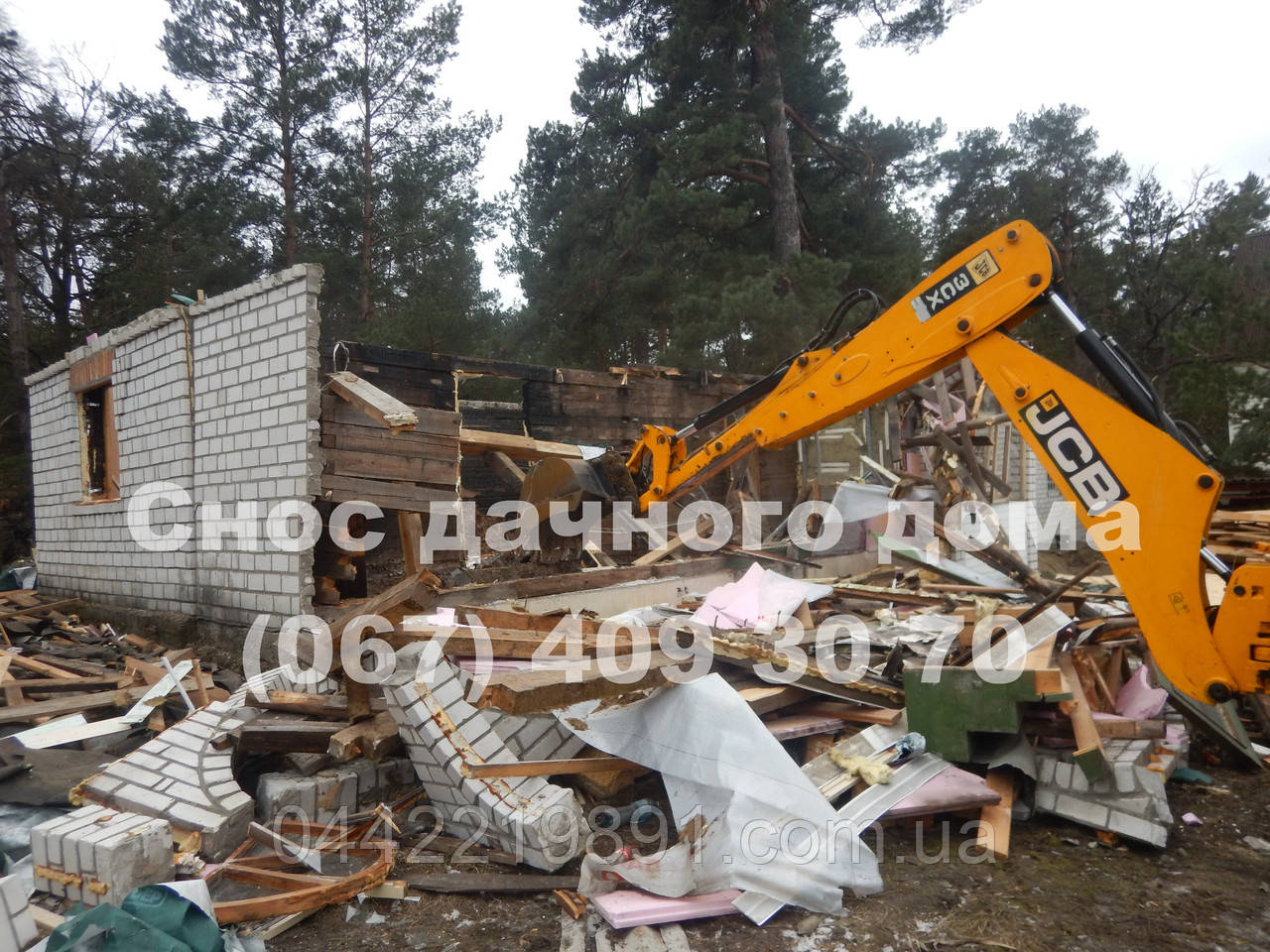 Снос дачного дома. Демонтаж садовых домиков.