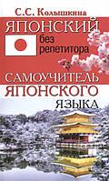С. С. Колышкина. Японский без репетитора. Самоучитель японского языка