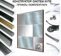 Конструктор для дверей шкафов купе из алюминиевого профиля (3х дверный)