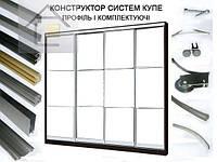 Конструктор для раздвижных систем купе (шкафы,гардеробные) из алюминиевого профиля (4х дверный)