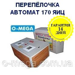 Инкубаторы автоматические Перепёлочка на 170 яиц