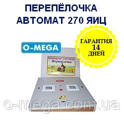 Инкубаторы автоматические Перепёлочка на 270 яиц