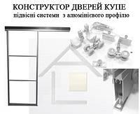 Конструктор (профіль і комплектуючі) для підвісних дверей купе з алюмінієвого профілю
