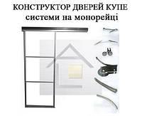 Конструктор дверей купе на одинарной рельсе (крепёжный комплект и профиль)