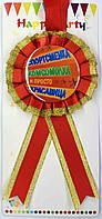 """Медаль """"Спортсменка,Комсомолка и просто Красавица"""""""