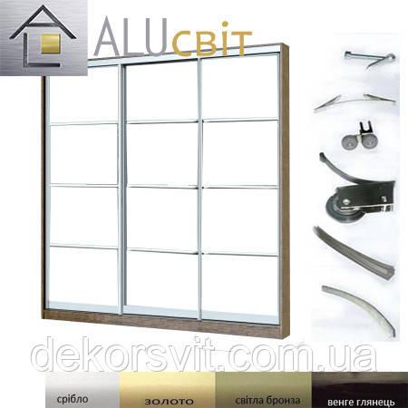 Конструктор для раздвижных дверей купе из алюминиевого профиля (3х дверный)