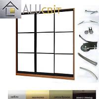 Конструктор для раздвижных систем дверей шкафов купе для самостоятельной сборки(3х дверный)