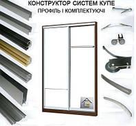 Конструктор для раздвижных дверей купе из алюминиевого профиля (2ух дверный)