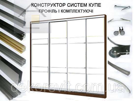 Профиль для раздвижных систем купе в порезке(шкафы купе, гардеробные) (4х дверный)