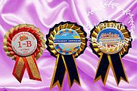 Розетки-Значки-Медальки Индивидуальные-Именные