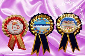 Розетки-Значки-Медальки Індивідуальні-Іменні
