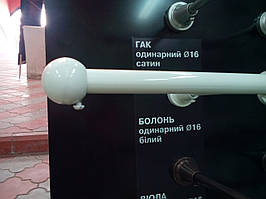 Карниз металлический  белый -шар -одна труба -1,6 м