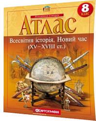 8 клас / Атлас. Всесвітня історія. Новий час (XV-XVIII ст.) / Картографія