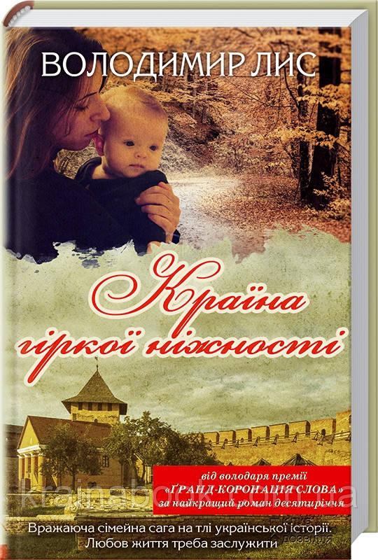 Країна гіркої ніжності. Лис Володимир