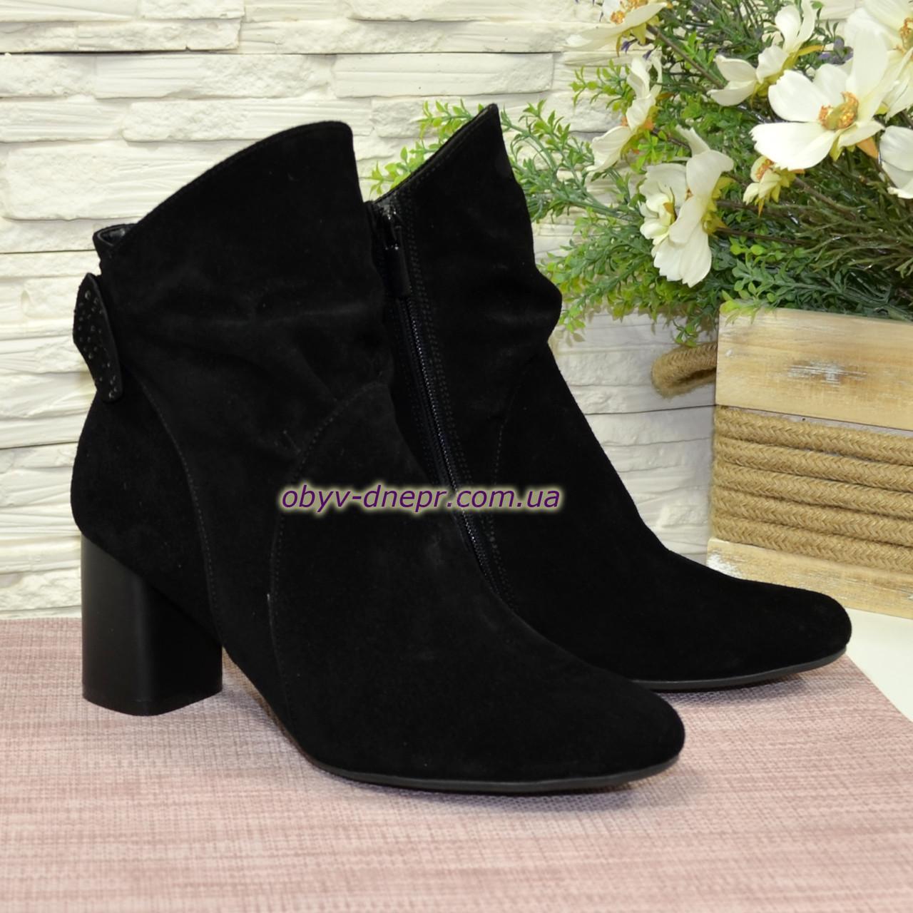 Стильные женские замшевые зимние ботинки, декорированы стразами.