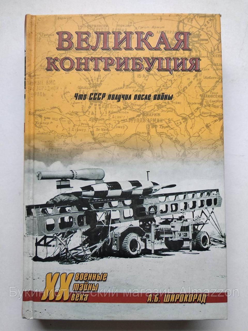 Великая контрибуция. Что СССР получил после войны А.Б.Широкорад