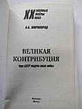 Великая контрибуция. Что СССР получил после войны А.Б.Широкорад, фото 2