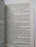 Великая контрибуция. Что СССР получил после войны А.Б.Широкорад, фото 6