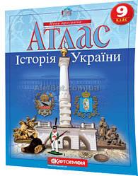 9 клас / Атлас. Історія України / Картографія