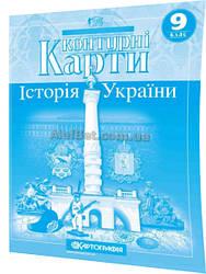 9 клас / Контурна карта. Історія України / Картографія