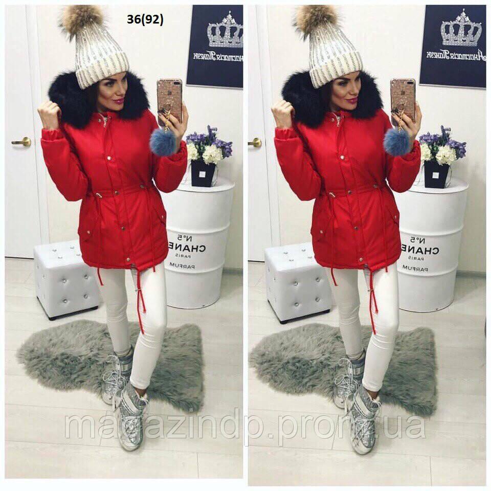 Женская куртка с мехом 36(92) Код:772720882
