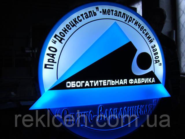 Рекламный цех. Производство эмблем с подсветкой
