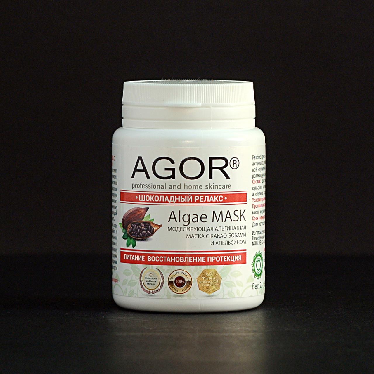 Альгінатна маска ШОКОЛАДНИЙ РЕЛАКС від Agor 25 грам. Глибоке зволоження, живлення і омолодження
