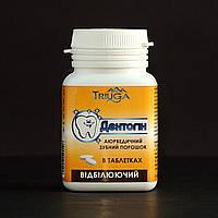 Аюрведический зубной порошок отбеливающий в таблетках Дентогин