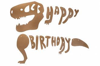 Гирлянда Happy birthday динозавр крафт 2м