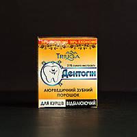 Аюрведический зубной порошок для курящих или желающих бережно отбелить зубы