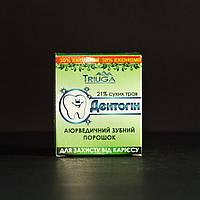 Аюрведический зубной порошок для защиты от кариеса