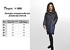 ТРЕНД - Дизайнерское Фабричное Пальто-плащ TONGCOI. Гарантия высокого качества и стиля! , фото 6