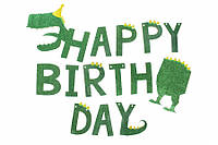 Гирлянда Happy birthday динозавр зеленый блестки 4м