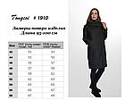 ТРЕНД - Дизайнерское Фабричное Пальто-плащ TONGCOI. Гарантия высокого качества и стиля! Р-ры 42-58, фото 6