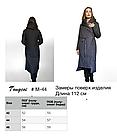ТРЕНД - Дизайнерское Фабричное Пальто-плащ TONGCOI. Гарантия высокого качества и стиля! Р-ры 42-44, фото 10