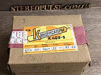 Конденсатор К40У-9 0.33мкФ 200В, фото 1
