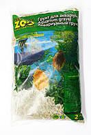 Грунт для аквариума Белый мелкий 2-5 мм 2 кг