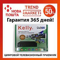 Гарантия 365 дней! Цифровая приставка DVB-T2 Kelly, Youtube, Wi-Fi, IPTV, USB, Тюнер Т2, Ресивер Т2