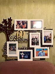 "Рамка из дерева  "" 60 лет вместе"" + слова+ деревце."