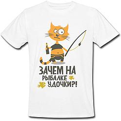 Мужская футболка зачем на рыбалке удочки?! (белая)
