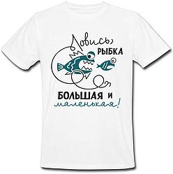 Мужская футболка ловись рыбка большая и маленькая! (белая)
