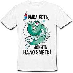 Мужская футболка рыба есть, ловить надо уметь! (белая)