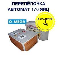 Автоматические инкубаторы Перепёлочка на 170 яиц