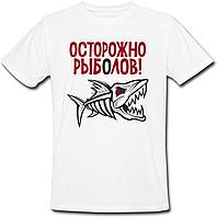 Мужская футболка осторожно рыболов! (белая)