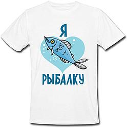 Мужская футболка я люблю рыбалку (белая)